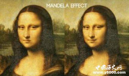 曼德拉效应简介曼德拉效应的例子有哪些?