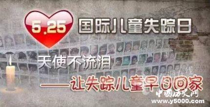 5.25国际失踪儿童日的由来
