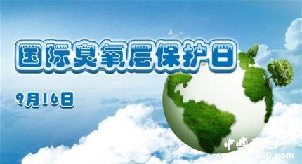 国际臭氧层保护日:保护地球,呵护阳光下的生命