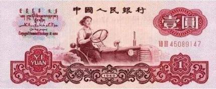 第三套人民币一元上的女拖拉机手身份大揭秘