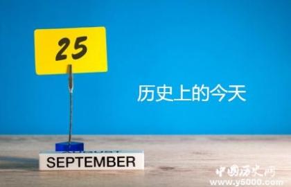 """历史上的9月25日:""""狼牙山五壮士""""跳崖 三人壮烈牺牲"""