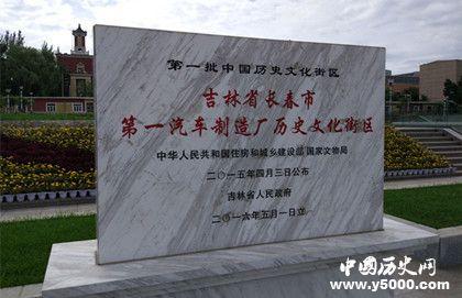 新中国第一辆轿车问世 改变了祖国汽车工业的落后面貌!