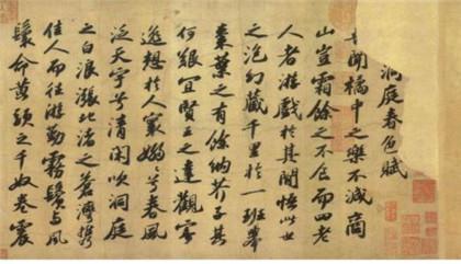 苏轼的书法有什么特点_历史文化