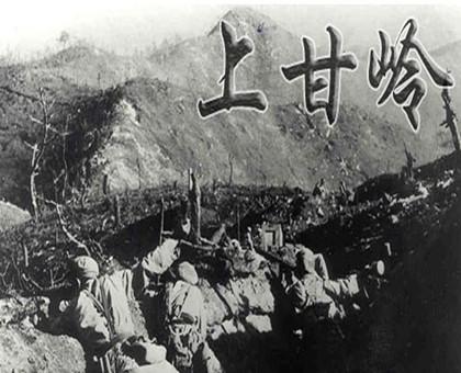 上甘岭战役