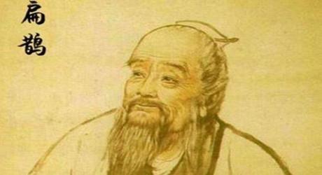 神医扁鹊的传说故事