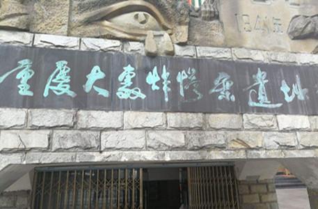 6月5日重庆将拉防空警报