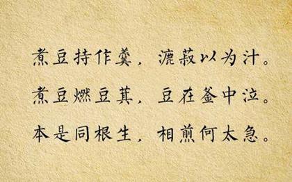 历史上真的有七步诗吗七步诗真的存在吗