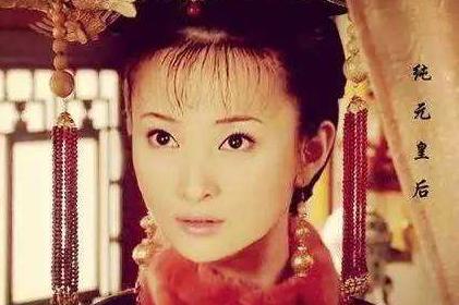 历史上的纯元皇后是谁