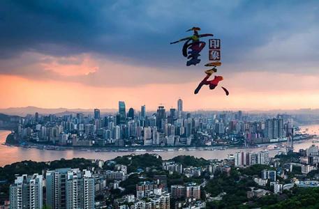 历史名城:重庆