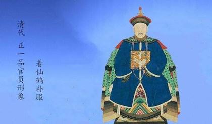 清朝三种没有实权的正一品官员