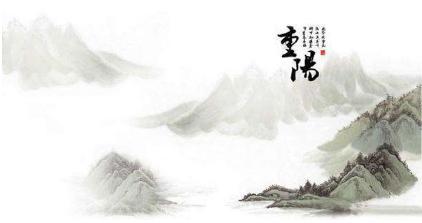 重阳节有什么忌讳_历史文化