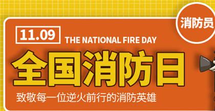 全国消防日是几月几日_全国消防日11月9日由来