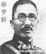郝梦龄---中国抗战殉国的第一位军长_民国历史_中国 ...