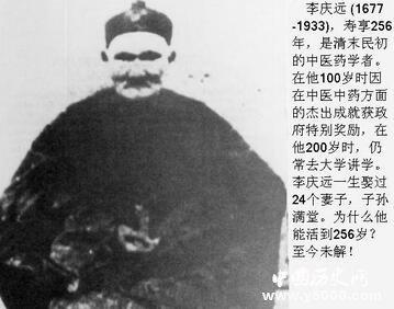 中国最长寿的人 见证整个清朝兴衰历