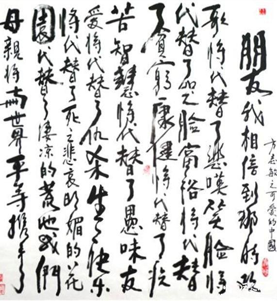 电影《可爱的中国》谁为方志敏传递的手稿?(2)