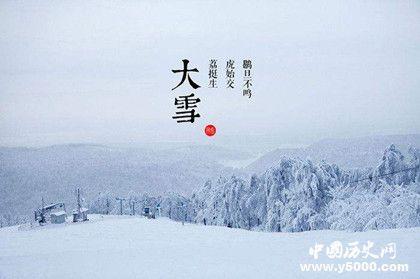 大雪节气的由来大雪是第几个节气