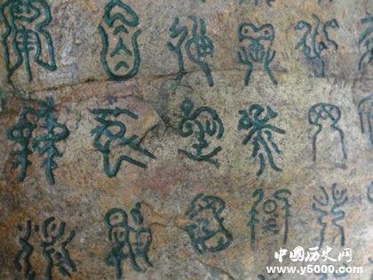 禹王碑之谜:禹王碑是谁写的禹王碑的内容是什么