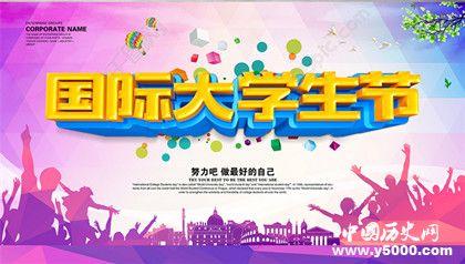 国际大学生节的由来影响庆祝活动和历史意义