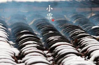 节气|小雪|习俗_是中国南方一些地区流行的美食
