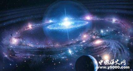 宇宙诞生之谜宇宙诞生到底有多少种说法?