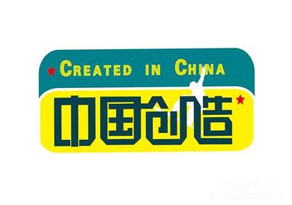 中国之造简介中国之造的标准和意义