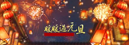 元旦节的由来发展历史简介元旦节东西方习俗有什么差异?