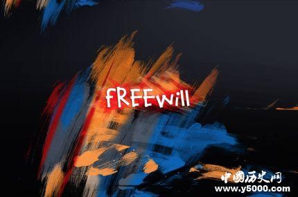 自由意志简介自由意志的观点自由意志真的存在吗?