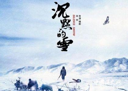 电影沉默的雪人物剧情内容介绍沉默的雪什么时候上映