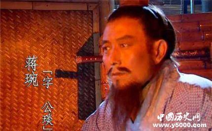 三国人物蒋琬生平简介蒋琬的故事蒋琬是怎么死的?