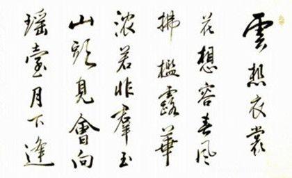 李白《清平调其一》原文鉴赏作品翻译清平调是为谁写的