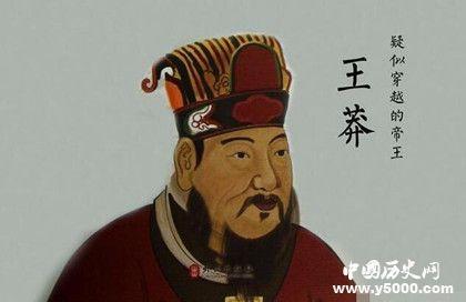 王莽历史资料简介王莽怎么做的皇帝王莽新政是什么