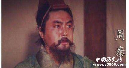 三国人物周泰生平简介周泰的故事周泰是怎么死的?