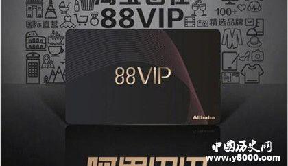 阿里88VIP是什么怎么成为会员有哪些优惠阿里巴巴公司简介