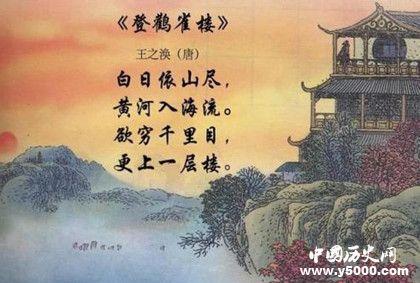 王之涣《登鹳雀楼》原文鉴赏作品翻译创作背景是什么