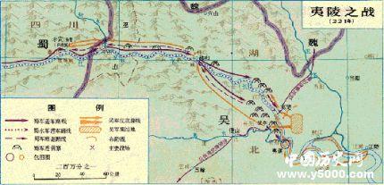 夷陵之战简介历史上真实的夷陵之战是怎样的?