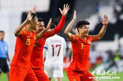 亚洲杯中国队提前出线中国队出线过程是怎样的?