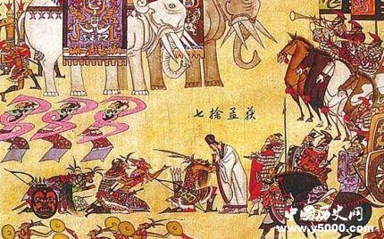诸葛亮七擒孟获故事简介七擒孟获的过程是怎样的?