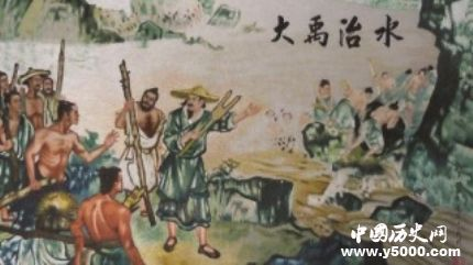 大禹治水故事简介大禹治水的精神是什么?