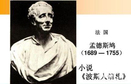 孟德斯鳩簡介孟德斯鳩的思想主張孟德斯鳩的名言有哪些?