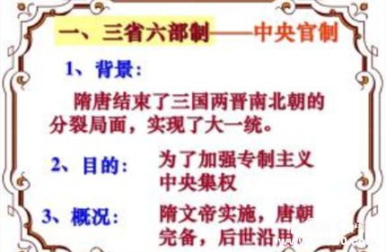 三省六部制简介三省六部制的特点和作用是什么?