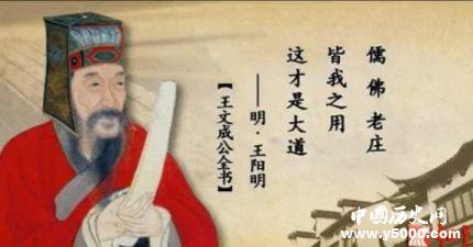 陆王心学简介陆王心学代表人物陆王心学的思想主张是什么?