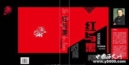 《红与黑》内容简介《红与黑》赏析经典语录有哪些?