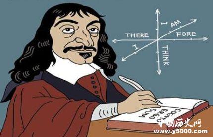 笛卡尔生平简介笛卡尔的观点笛卡尔关于善良的名言有哪些?