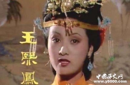 王熙凤人物形象分析王熙凤的结局是什么?