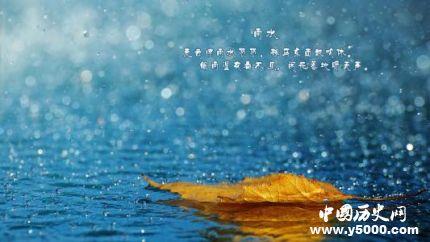 今日雨水宜忌有哪些雨水节气三候是什么?