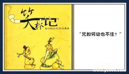 笑林广记简介笑林广记内容笑林广记经典笑话有哪些?