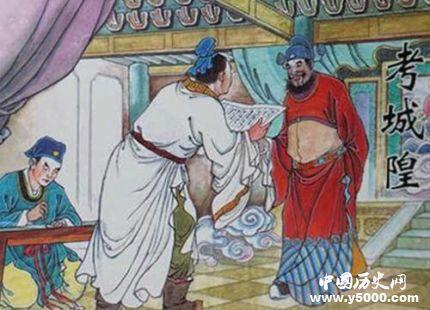 《考城隍》秀才带病考试,最后考出一个城隍爷