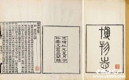 古籍博物志内容简介博物志有什么历史文学价值?