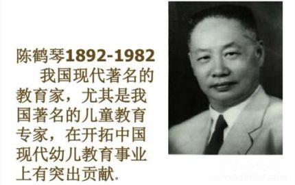 陈鹤琴生平故事简介陈鹤琴的教育思想有哪些?