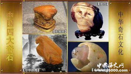 中国四大奇石简介中国四大奇石是哪四种?